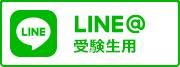 @LINE(受験生用)