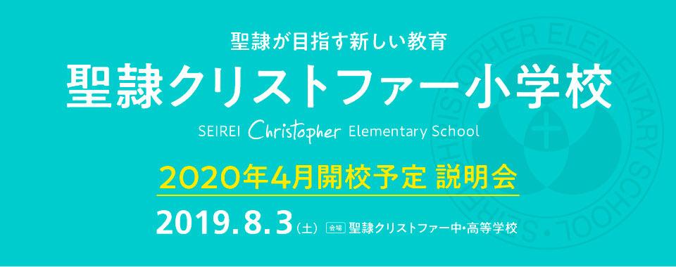 聖隷が目指す新しい教育 聖隷クリストファー小学校 開校予定説明会2019年8月3日