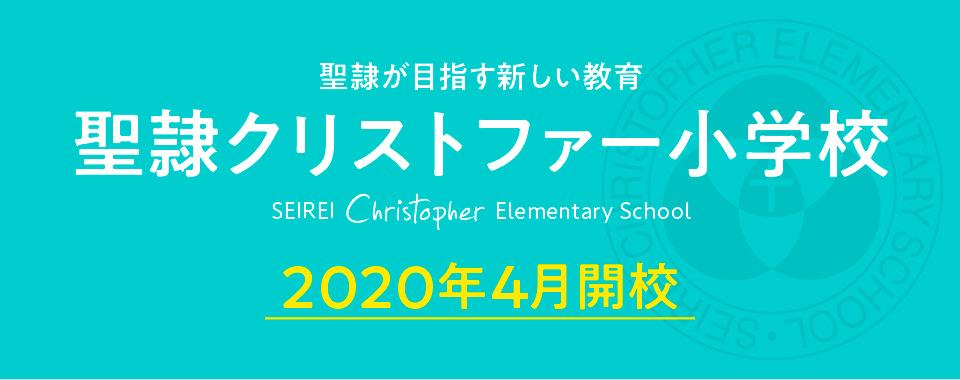 聖隷が目指す新しい教育 聖隷クリストファー小学校 2020年4月開校